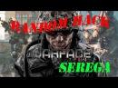 Аим Для Warface Random Hack После Обновления !