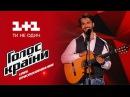 Чингиз Мустафаев Bamboleo - выбор вслепую - Голос страны 6 сезон