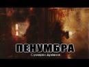 Penumbra 5 Сумерки древних прохождение часть 1 (С пылу с жару)