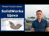 Урок SolidWorks. Щека. Листовая деталь. Развертка