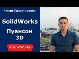 Урок SolidWorks. Создание детали Пуансон | Роман Саляхутдинов