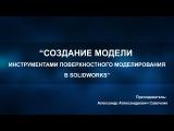 Вебинар: Поверхностное моделирование в Solidworks
