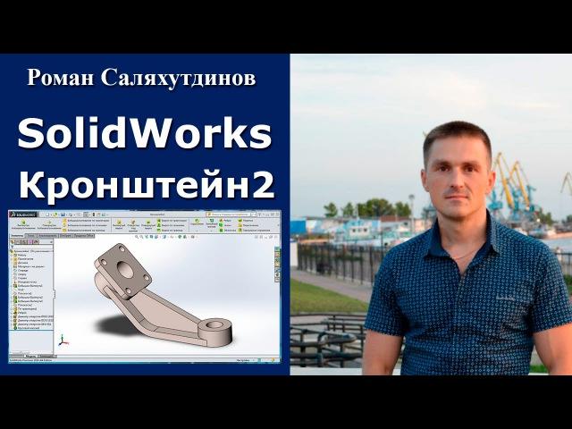SolidWorks Кронштейн с отверстиями Роман Саляхутдинов