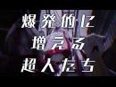 Бетонная Революция Сверхчеловеческая Фантазия трейлер русская озвучка AniMur Mikvoin