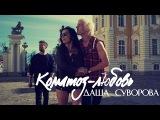 Даша Суворова - Коматоз-Любовь (Официальное видео)