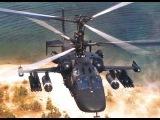 Вертолет Ка-52 способен противостоять целой армии. 2013