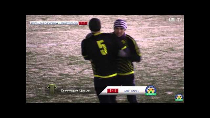 Русь Малаховка 4:1 Виртус-03 | Первый дивизион 2015-16 | 21-й тур | Обзор матча