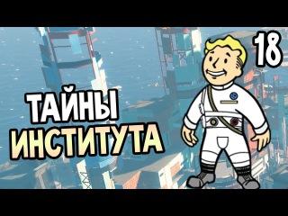Fallout 4 Прохождение На Русском #18 — ТАЙНЫ ИНСТИТУТА