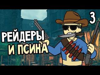 Fallout 4 Прохождение На Русском #3 — РЕЙДЕРЫ И ПСИНА