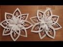 Объемная 3D снежинка из бумаги 3D Paper Snowflake