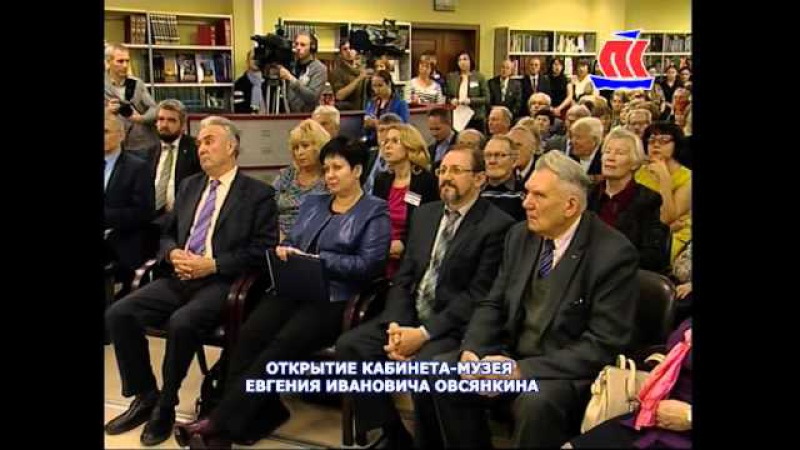 Трансляция - открытие кабинета-музея Е.И.Овсянкина в библиотеке САФУ. Эфир 28.10.2015