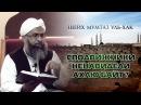 ᴴᴰ Сподвижники ненавидели ахлю байт? [Опровержение шиитам] | Шейх Мумтаз уль-Хак...