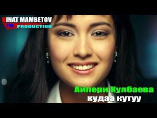 Айпери Кулбаева Куда күтүү Officcial video rinat mambetov