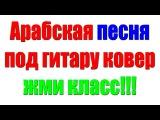 арабская песня под гитару интали Кыргыз ЖЖет Супер Ковер