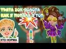   Аватария  ТРАТА 20К ЗОЛОТА - КАК Я ПОПАЛА В ТОП (02.11.15)