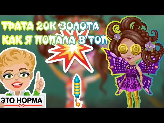 ||Аватария||ТРАТА 20К ЗОЛОТА - КАК Я ПОПАЛА В ТОП (02.11.15)