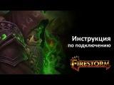 Как начать играть на бесплатном сервере WoW Firestorm WoD 6.2.3 -Подробная инструкция по подключению