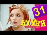 Кухня - 31 серия (2 сезон 11 серия) [HD] Комедия сериал