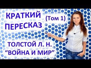 Пересказ Толстой Л. Н. «Война и Мир» Том 1