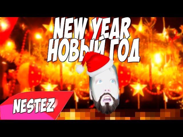 NESTEZ-New Year|НОВЫЙ ГОД [Премьера, 2016](audio)