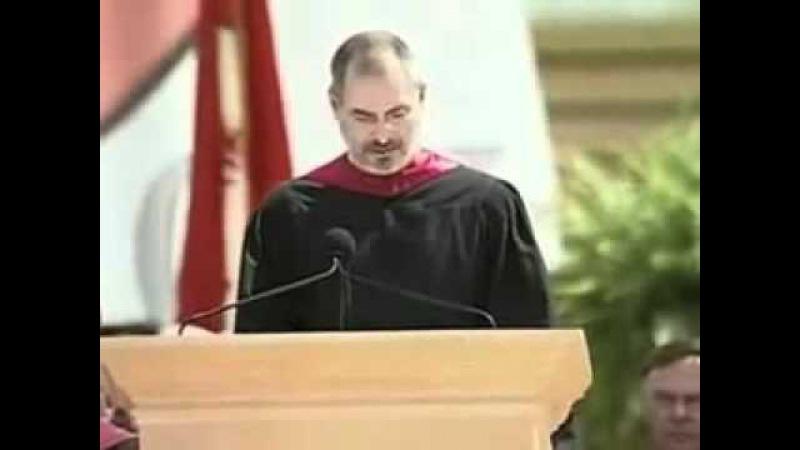 Речь Стива Джобса в Стэнфордском университете в 2005