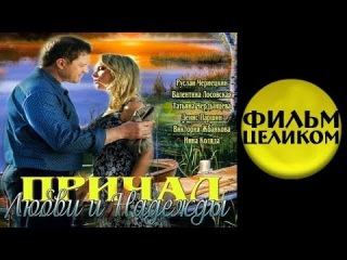 Причал любви и надежды (2013) Драма сериал