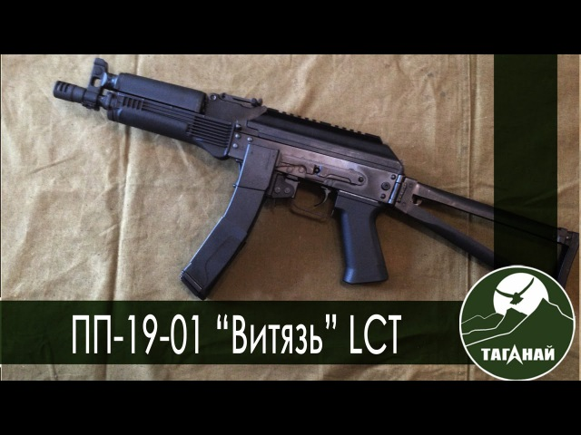 [Обзор от СК Таганай] ПП-19-01 Витязь LCT
