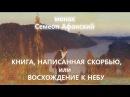 Симеон Афонский: КНИГА НАПИСАННАЯ СКОРБЬЮ (аудиокнига, читает Nikosho)