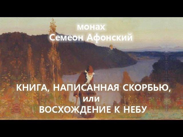 Симеон Афонский: КНИГА НАПИСАННАЯ СКОРБЬЮ... (аудиокнига, читает Nikosho)