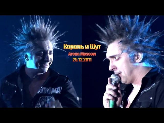 Король и Шут, новогодний концерт в Arena Moscow, 25.12.2011, полная версия