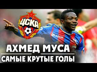 Ахмед Муса | Самые крутые голы за ЦСКА! ● The best goals Ahmed Musa for CSKA! ▶ iLoveCSKAvideo