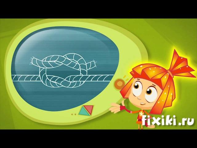 Фикси - советы - Как вязать морские узлы