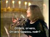 Людмила Сенчина - Старый клён (1988 муз. Александры Пахмутовой - ст. Михаила Матусовского)