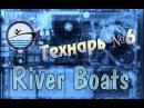 Технарь №6 | Rак правильно отклеить литьевую фурнитуру с лодки ПВХ