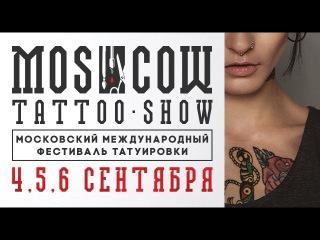 Moscow Tattoo Show на Megapolis FM