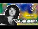 ВИКТОР ЦОЙ БЕЗДЕЛЬНИК 1 КИНО аккорды на гитаре Играй как Бенедикт Выпуск №73