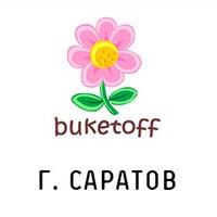 dostavka_cvetov_saratov_buketoff