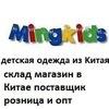 mingkids склад в Китае -детская одежда/обувь