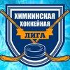 Химкинская хоккейная лига