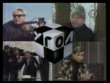 staroetv.su Оба-на! Угол-шоу (ОРТ, 1995) 50 выпуск