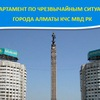 Pressa-Dchs-G-Almaty Kchs-Mvd-Rk