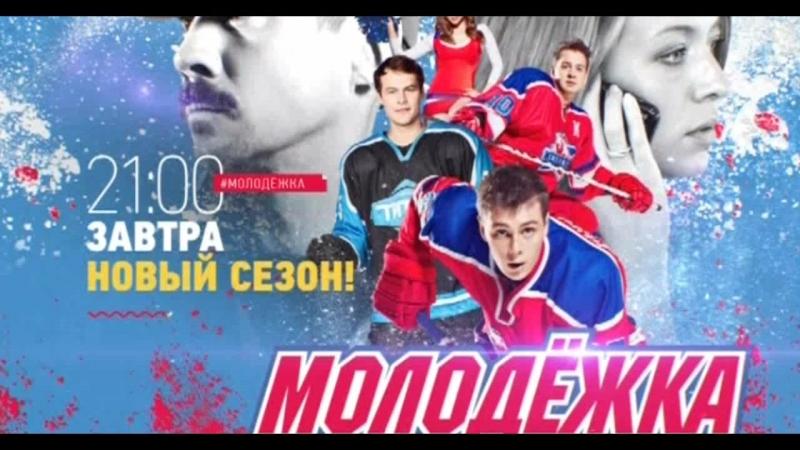 Молодежка 3 сезон 24 серия / Анонс 28.01.2016 / Kino-Home.TV