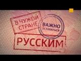 Лондонград. Знай наших/ (2015) ТВ-ролик (сезон 1)