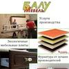 Производство мебели в Тольятти. БАЛУ-Мебель