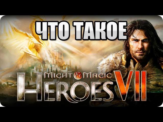 Что такое: Might and Magic Heroes VII? Сравнительный обзор, мнение и оценка