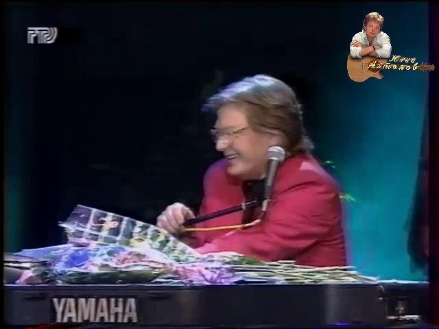 Юрий Антонов - Анастасия. 1995