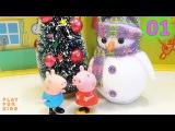 Peppa Pig, videos with toys. Свинка Пеппа, НОВОГОДНЯЯ СКАЗКА для детей, 1 сезон, 1 серия