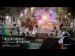 [東方 vocal] Kimino-museum |魔女達の舞踏会| live action MV