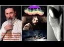 Трехлебов А.В. Защита от НЛО, подселение сущностей, Распутин, Ванга, Лярвы, Мафлоки, инкарнация
