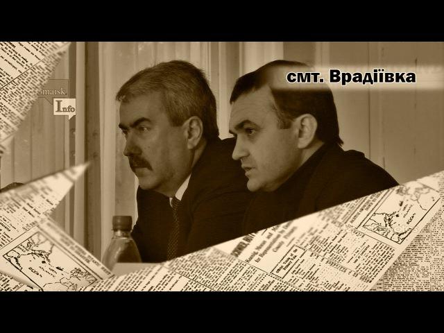 Губернатор Миколаївщини відвідав Врадіївщину (Первомайск Инфо)